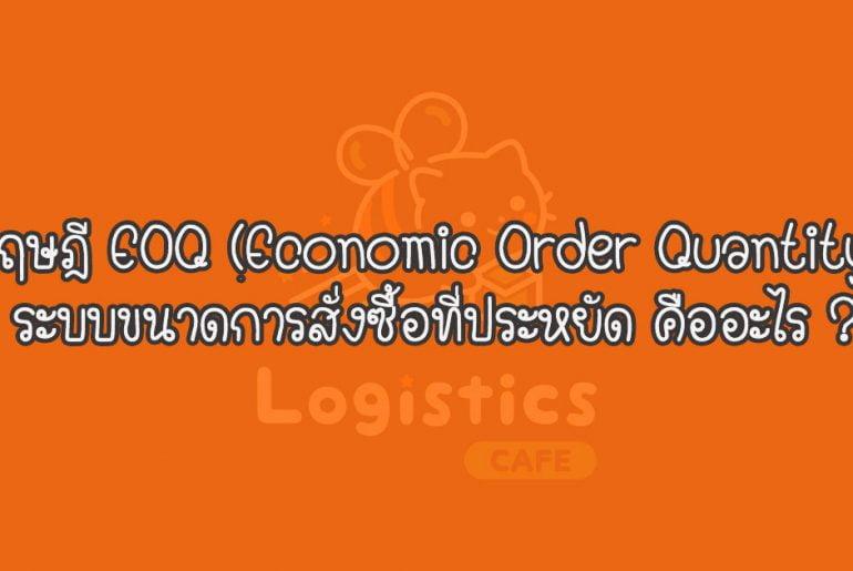 ทฤษฎี EOQ (Economic Order Quantity) คืออะไร ? พร้อมสูตรการคำนวณ eoq