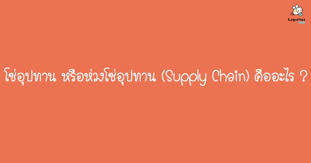 โซ่อุปทาน หรือห่วงโซ่อุปทาน (Supply Chain) คืออะไร ?
