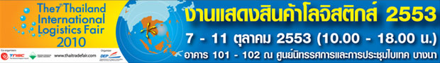 THAILAND INTERNATIONAL LOGISTICS FAIR 2010