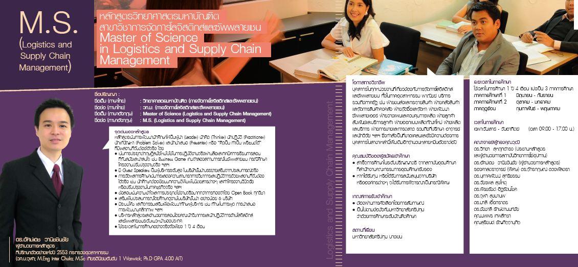 สถาบันวิทยาการโซ่อุปทาน..เปิดรับสมัครนักศึกษาระดับปริญญาโท {ปิดรับสมัครแล้ว}