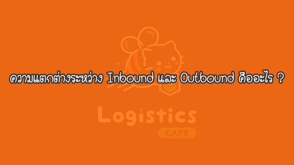 ความแตกต่างระหว่าง Inbound และ Outbound คืออะไร ?