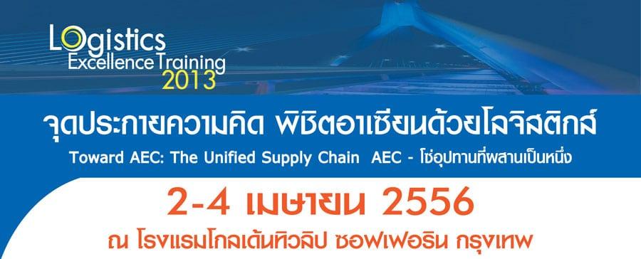 สัมมนาฟรี! เจาะลึก AEC กับ Logistics Excellence Training 2013