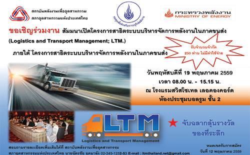 งานสัมมนาเปิดโครงการสาธิตระบบบริหารจัดการพลังงานในภาคขนส่ง (Logistics and Transport Management; LTM.)