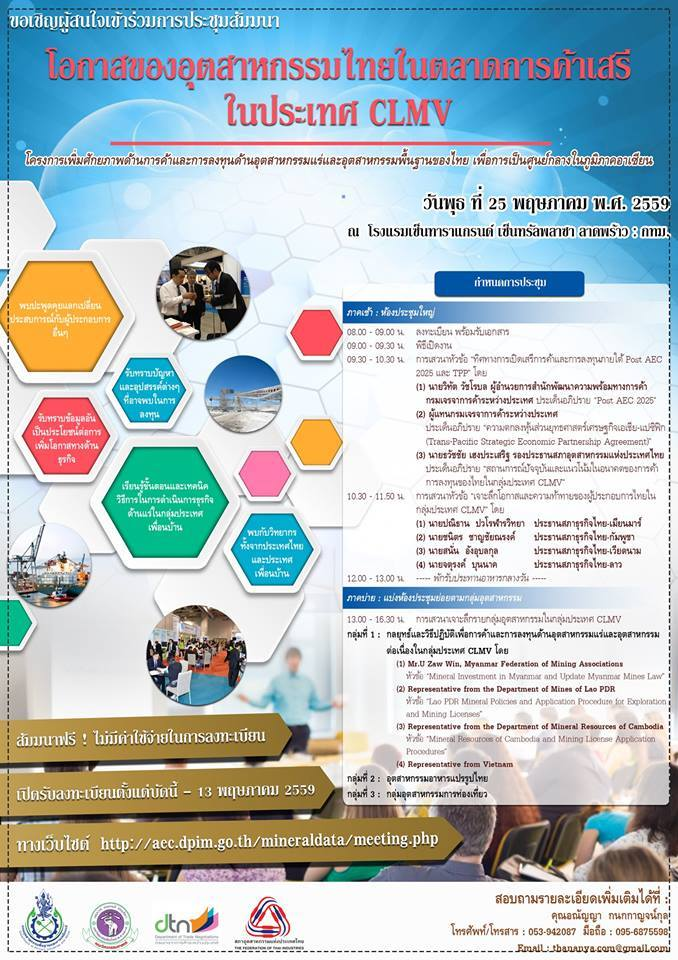[ข่าวโลจิสติกส์] โอกาสของอุตสาหกรรมไทยในตลาดการค้าเสรี ในกลุ่มประเทศ CLMV