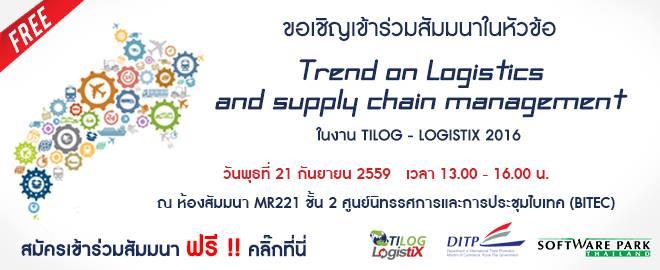 """[สัมมนาฟรี] หัวข้อ """"Trend on Logistics and supply chain management"""""""