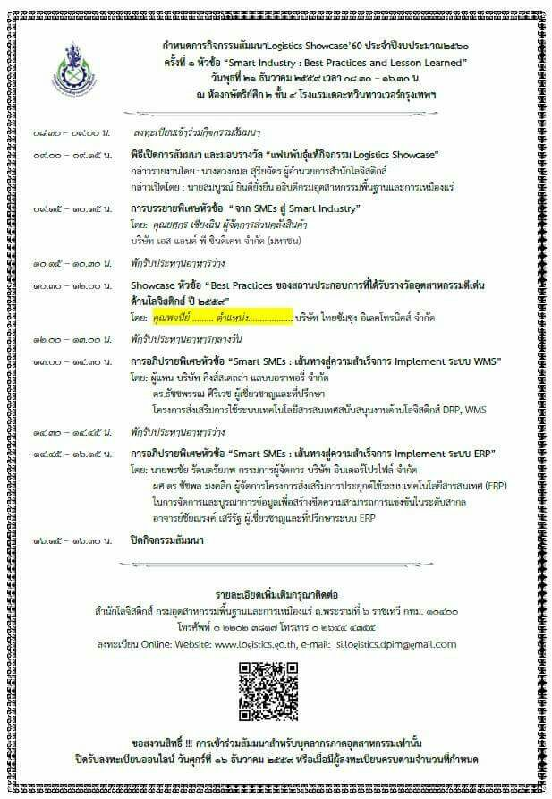 "Logistics Showcase'60 ครั้งที่ 1 หัวข้อ ""Smart Industry : Best Practices and Lesson Learned"""