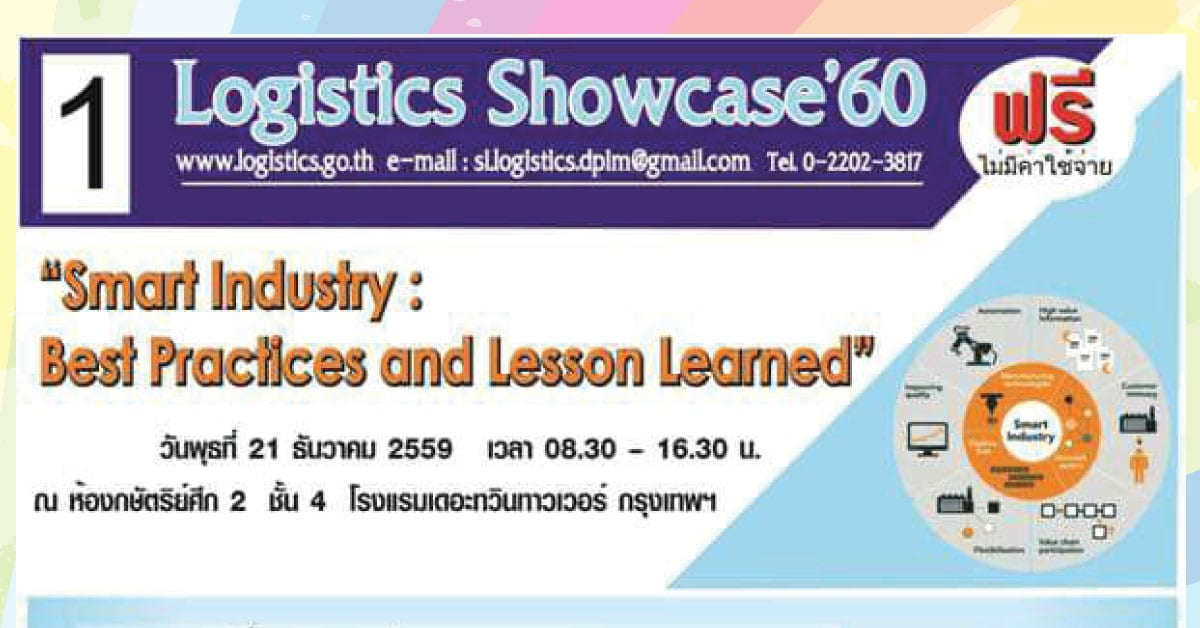 """[อบรมฟรี] Logistics Showcase'60 ครั้งที่ 1 หัวข้อ """"Smart Industry : Best Practices and Lesson Learned"""""""