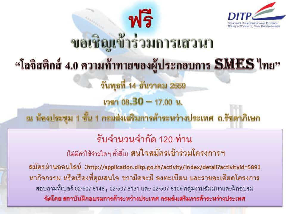 [อบรมฟรี] โลจิสติกส์ 4.0 ความท้าทายของผู้ประกอบการ SMEs ไทย