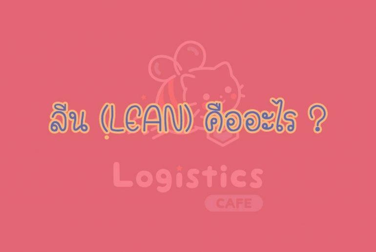 ระบบลีน (LEAN) คืออะไร ?