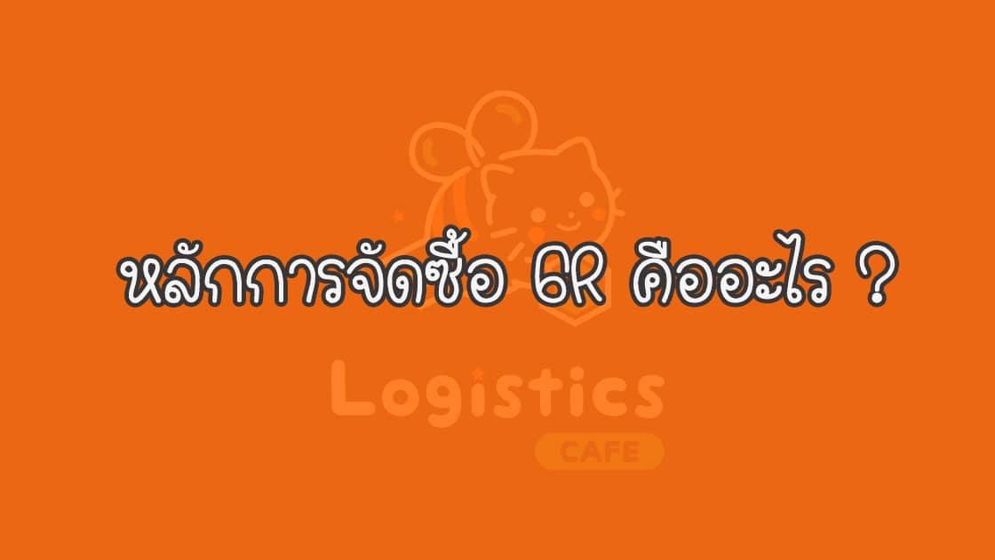 logisticafe15