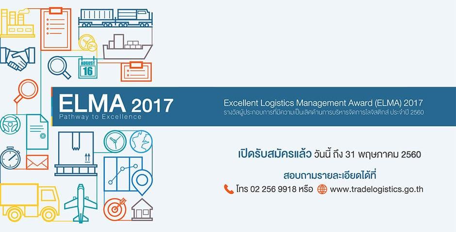 ELMA 2017 (Excellent Logistics Management Award 2017) รางวัลสำหรับกลุ่มผู้ให้บริการโลจิสติกส์
