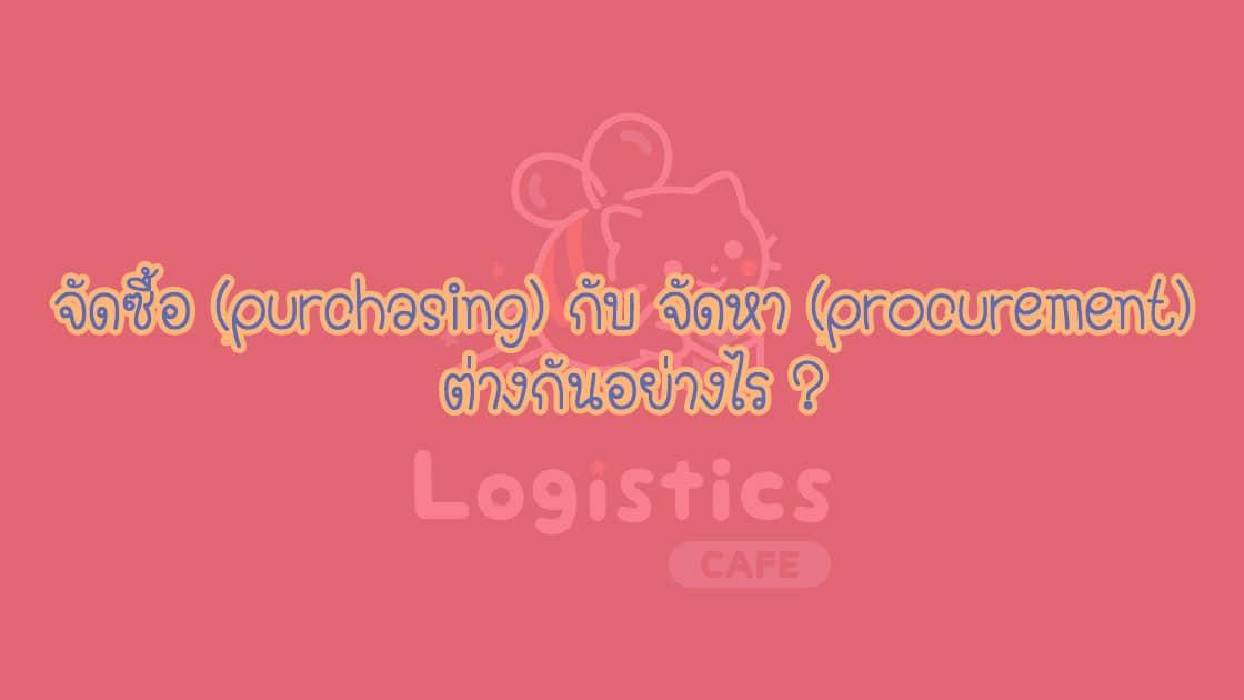ความแตกกต่างจัดซื้อ (purchasing) กับ จัดหา (procurement) ต่างกันอย่างไร ?