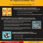 """[อบรมฟรี] กิจกรรมแลกเปลี่ยนเรียนรู้ในการดำเนินธุรกิจของ SMEs รับยุค 4.0 หัวข้อ """"Smart Logistics SMEs In Digital Economy 4.0"""""""