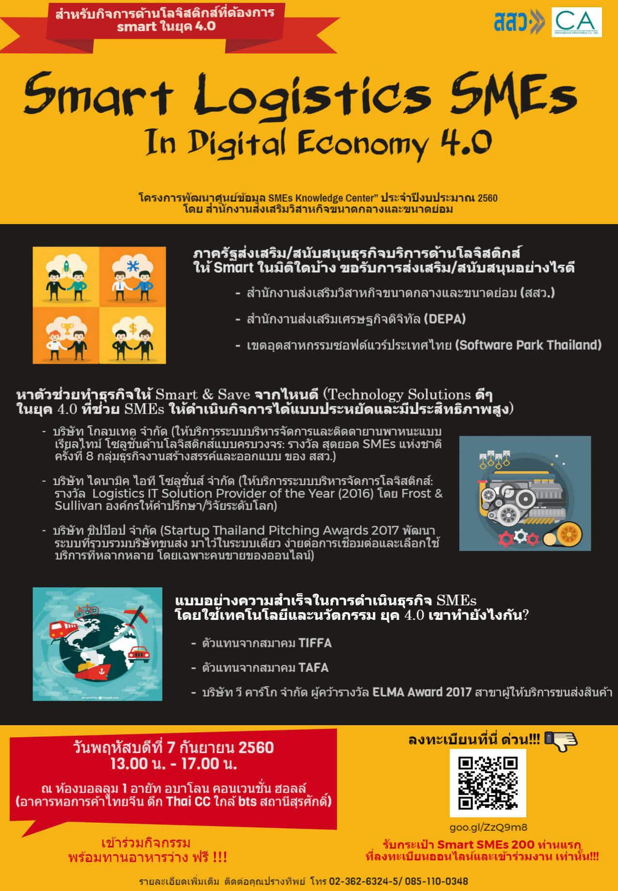 Smart Logistics SMEs In Digital Economy 4.0