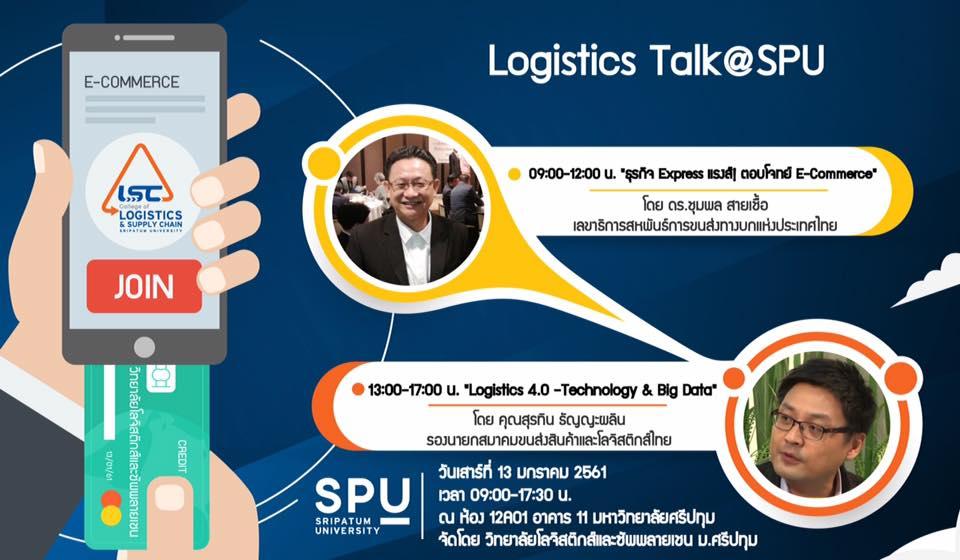 [บรรยายพิเศษ] Logistics Talk@SPU กับวิทยาลัยโลจิสติกส์และซัพพลายเชน มหาวิทยาลัยศรีปทุม