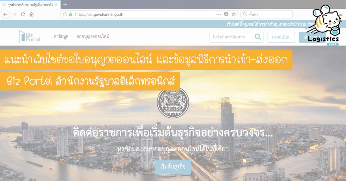 เว็บไซต์ระบบ Biz Portal ขอใบอนุญาตออนไลน์ และข้อมูลพิธีการนำเข้า-ส่งออก