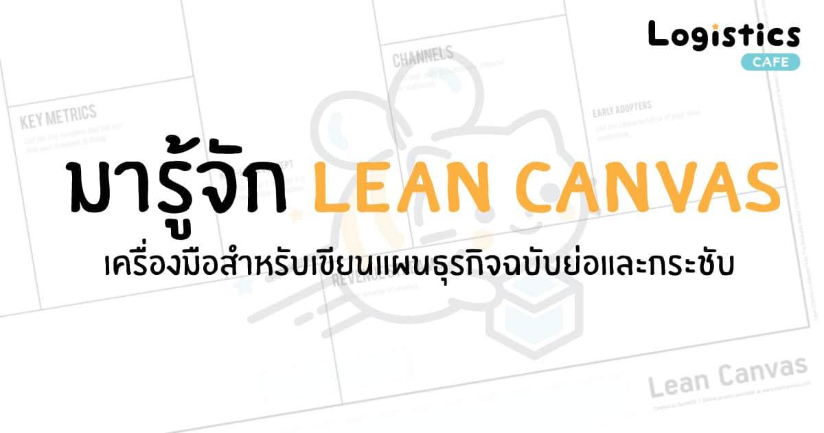 มารู้จัก Lean Canvas คืออะไร ?