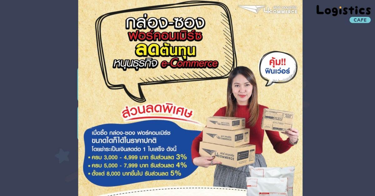 """ไปรษณียไทย ออกบรรจุภัณฑ์ใหม่ในชุด """"ฟอร์คอมเมิร์ซ"""" (4commerce) เอาใจพ่อค้าแม่ค้าออนไลน์โดยเฉพาะ"""