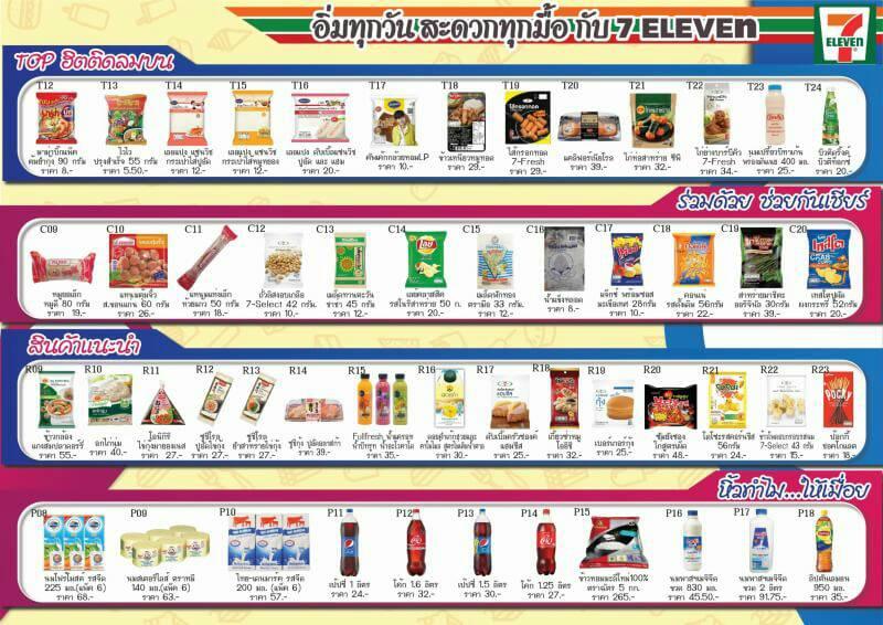 7-ELEVEN (เซเว่น อีเลฟเว่น) เปิดบริการดีลิเวอรี่สั่งอาหารผ่าน LINE ฟรี!