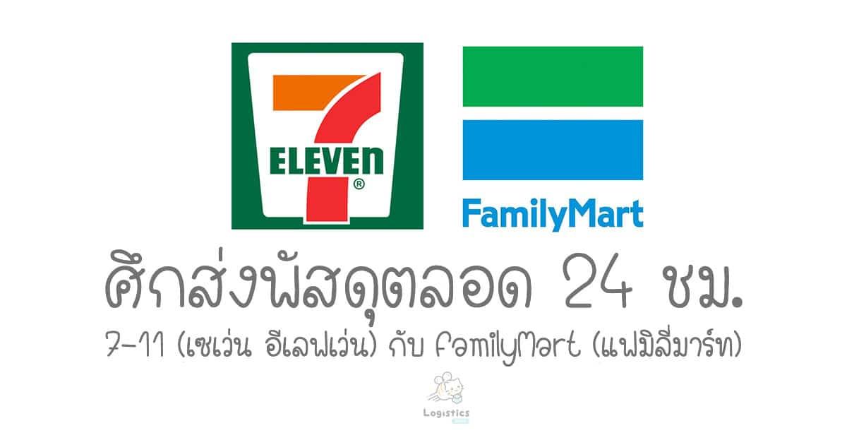 FamilyMart 7 11