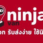 นินจาแวน (ninjavan) โลจิสติกส์บริการจัดส่งพัสดุทั่วทุกภูมิภาค