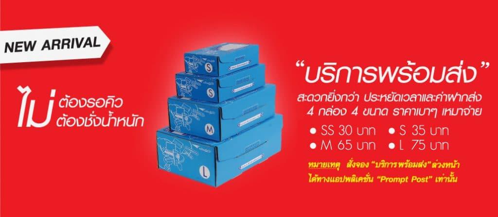 ไปรษณีย์ไทยจับมือบิ๊กซี ส่งพัสดุ ส่งไว ไม่ต้องชั่งน้ำหนัก 49 สาขา