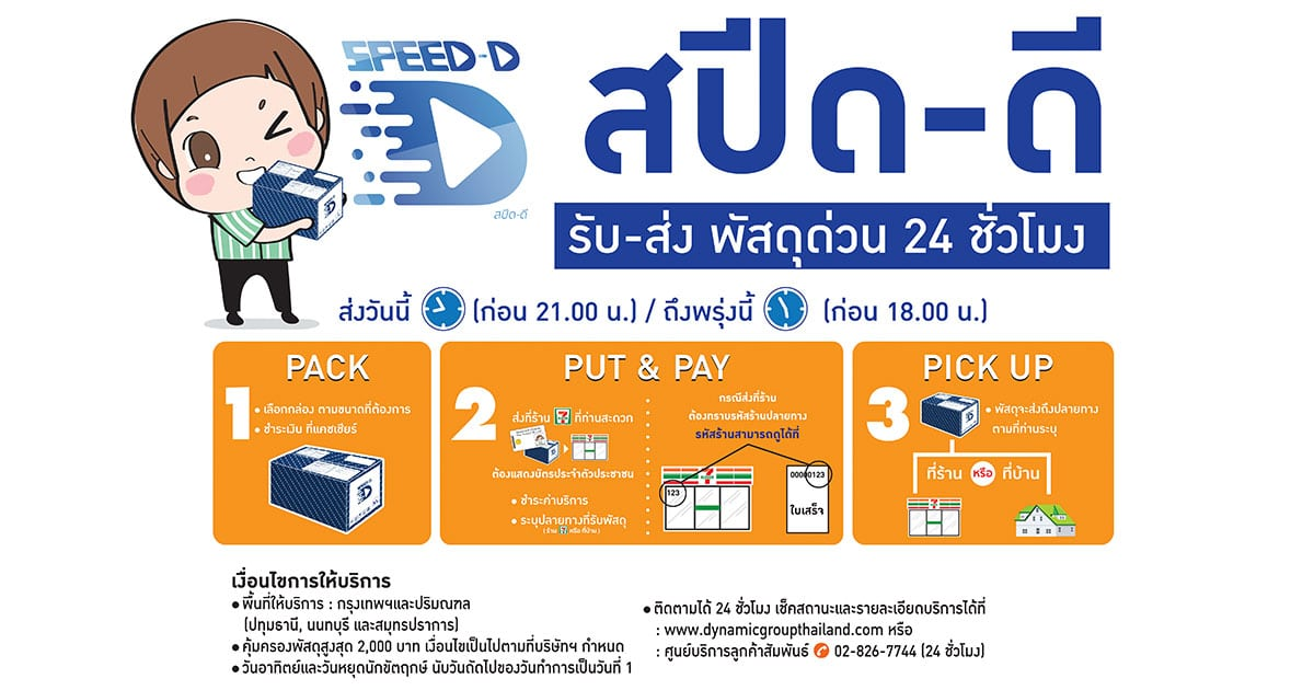 มารู้จัก สปีด-ดี (SPEED-D) บริการรับส่งพัสดุด่วน 24 ชั่วโมงทุกวัน ที่ 7-11 (เซเว่นอีเลฟเว่น) ส่งวันนี้ถึงพรุ่งนี้!