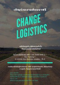[สัมมนาฟรี!] Change Logistics พลิกโฉมธุรกิจ พิชิตความสําเร็จ ด้วยระบบบริหารโลจิสติกส์