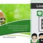 กรมศุลกากร เปิดช่องทางติดตามข่าวสารผ่าน LINE Official Account