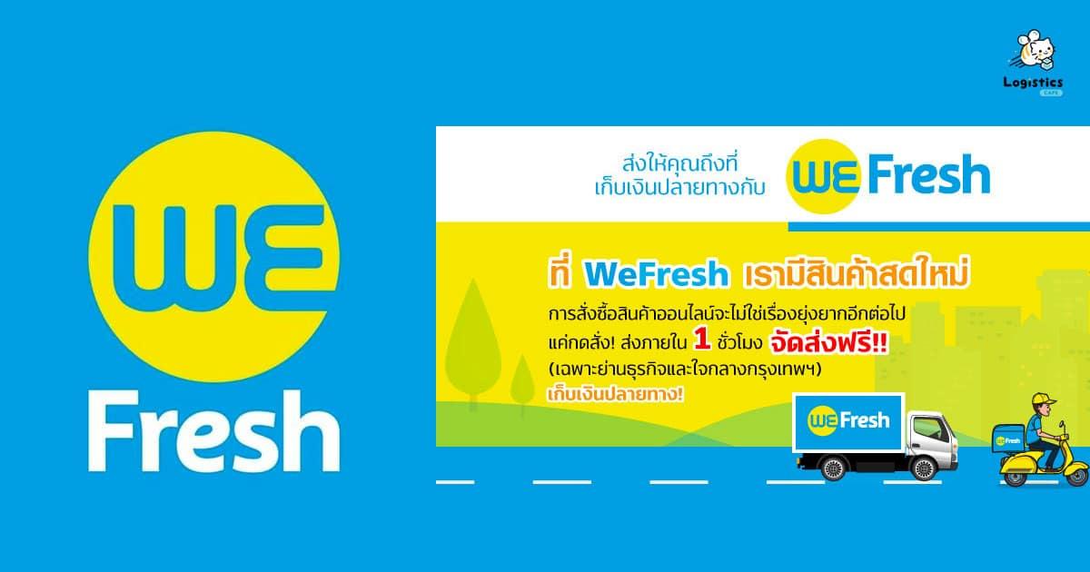 WeFresh บริการซื้อของ 7-11 ออนไลน์ผ่าน 7-Eleven by WeFresh ฟรี!