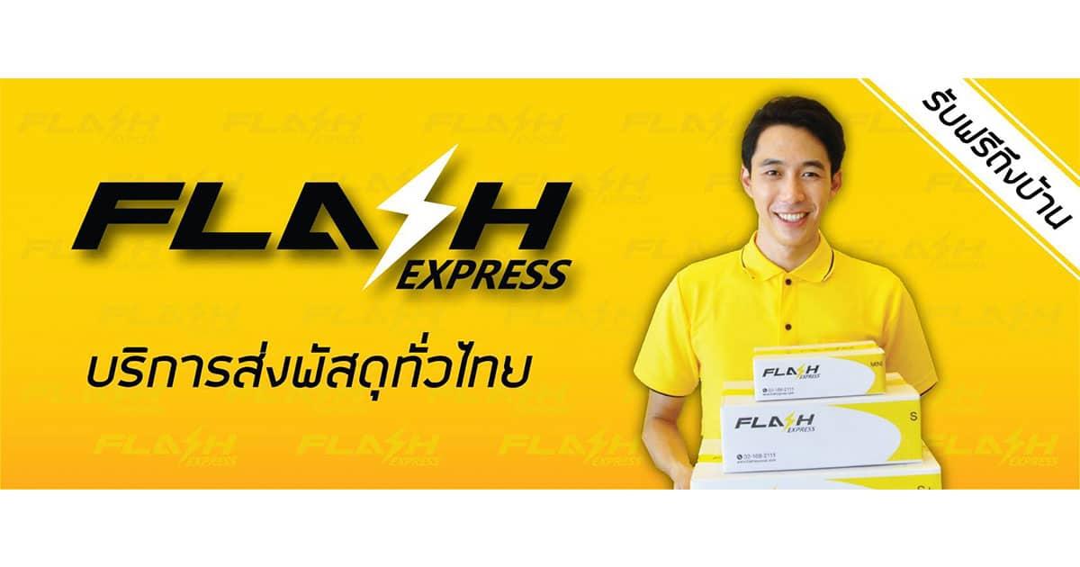 มารู้จัก FLASH EXPRESS (แฟลช เอ็กเพรส) ให้บริการขนส่งพัสดุ เจ้าแรกเข้ารับพัสดุฟรีทุกชิ้น ถึงบ้านทั่วไทย