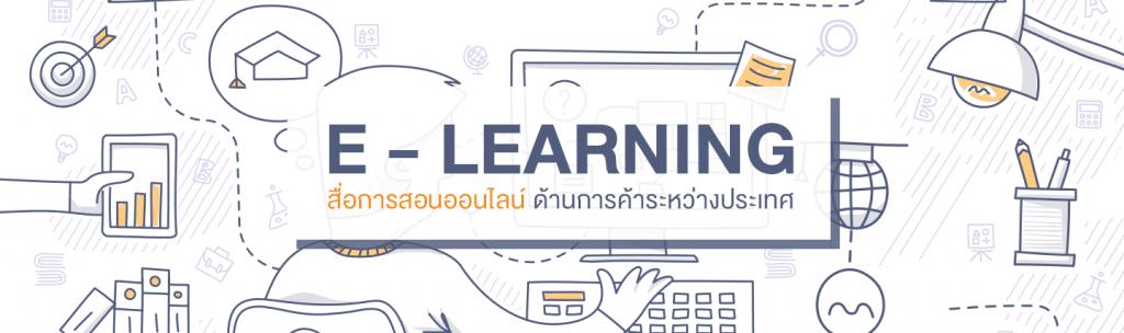 กรมเจรจาการค้าระหว่างประเทศ เปิดสอนด้านการค้าระหว่างประเทศ แบบเรียนออนไลน์ฟรี!