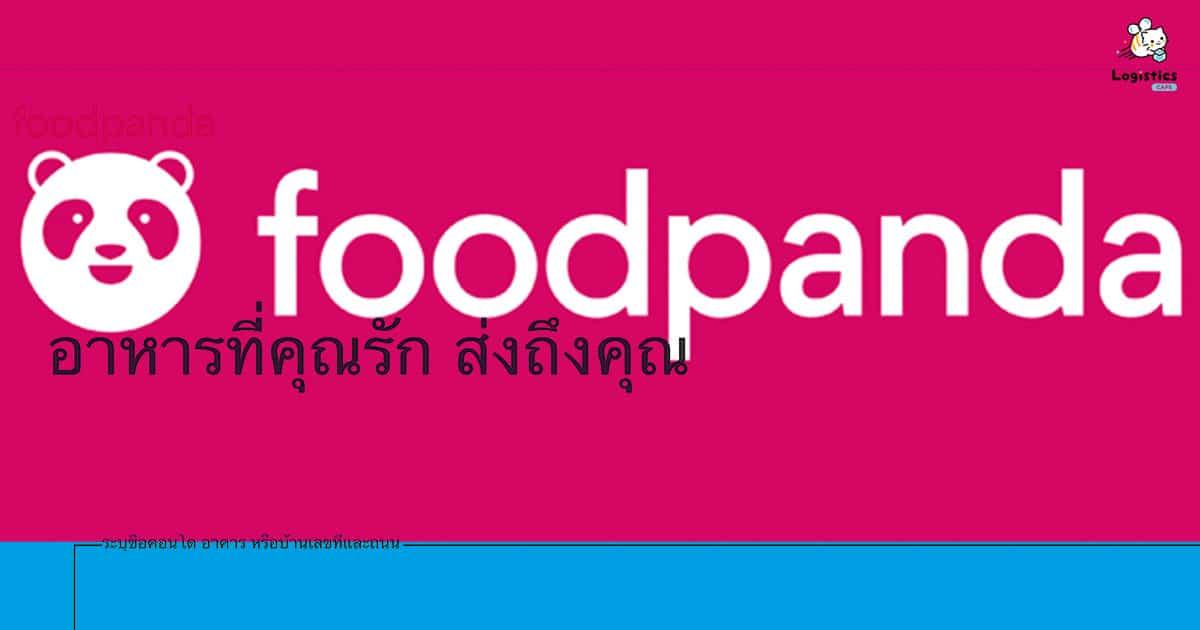 [แอพพลิเคชั่น] สั่งอาหารเดลิเวอรี่ Foodpanda (ฟู้ดแพนด้า) คืออะไร ?