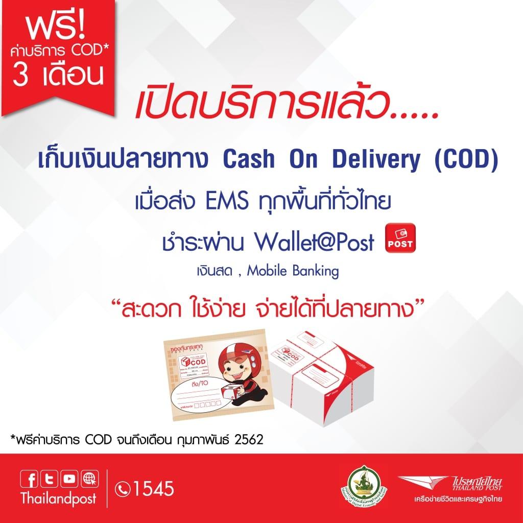 ไปรษณีย์ไทยเปิดบริการใหม่ บริการเก็บเงินที่อยู่ผู้รับ (COD) ฟรีค่าบริการ 3 เดือน