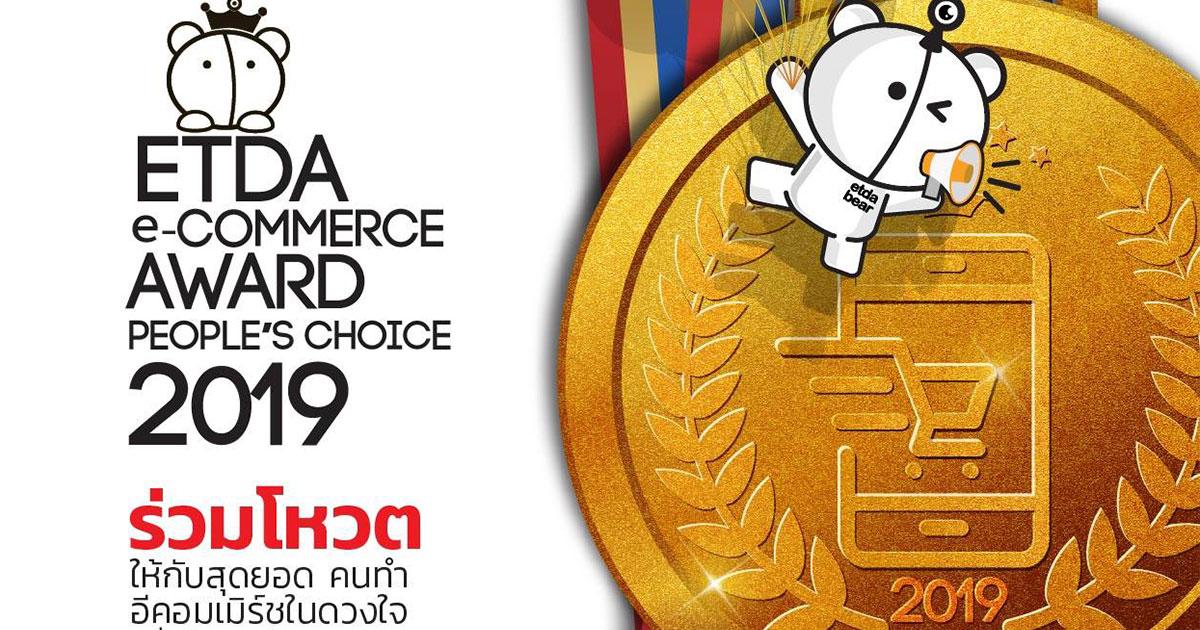 โหวตผู้ประกอบการอีคอมเมิร์ซในดวงใจ ETDA e-Commerce Awards : People's Choice 2019