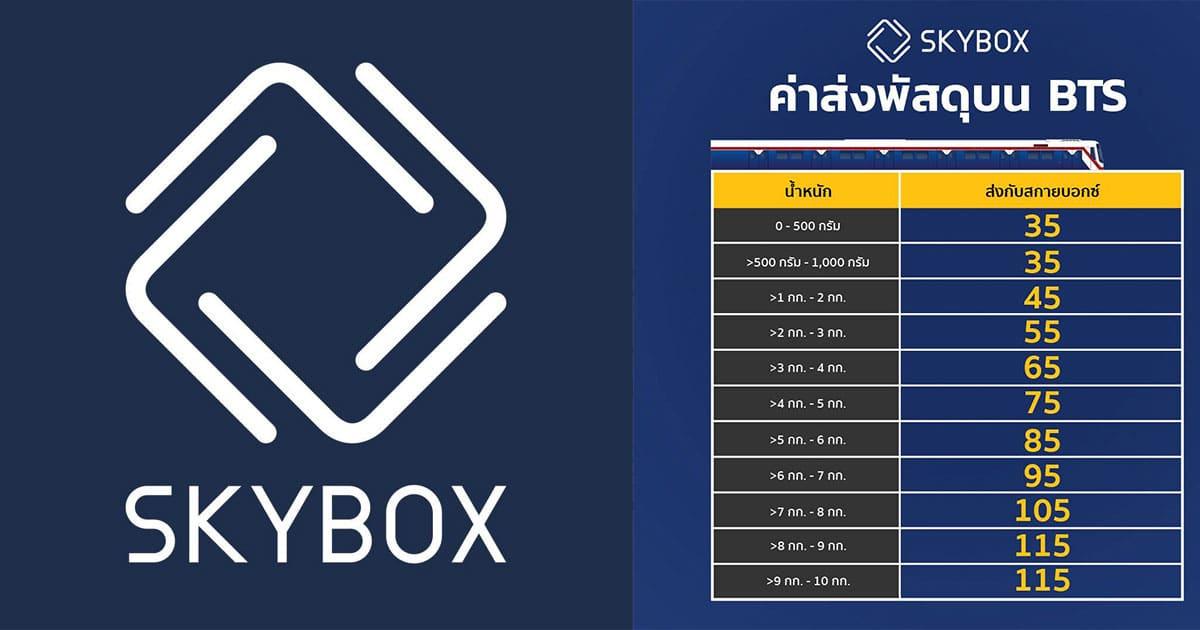 มารู้จัก สกายบอกซ์ (Skybox) บริการรับ - ส่งพัสดุลอยฟ้าบนรถไฟฟ้า BTS