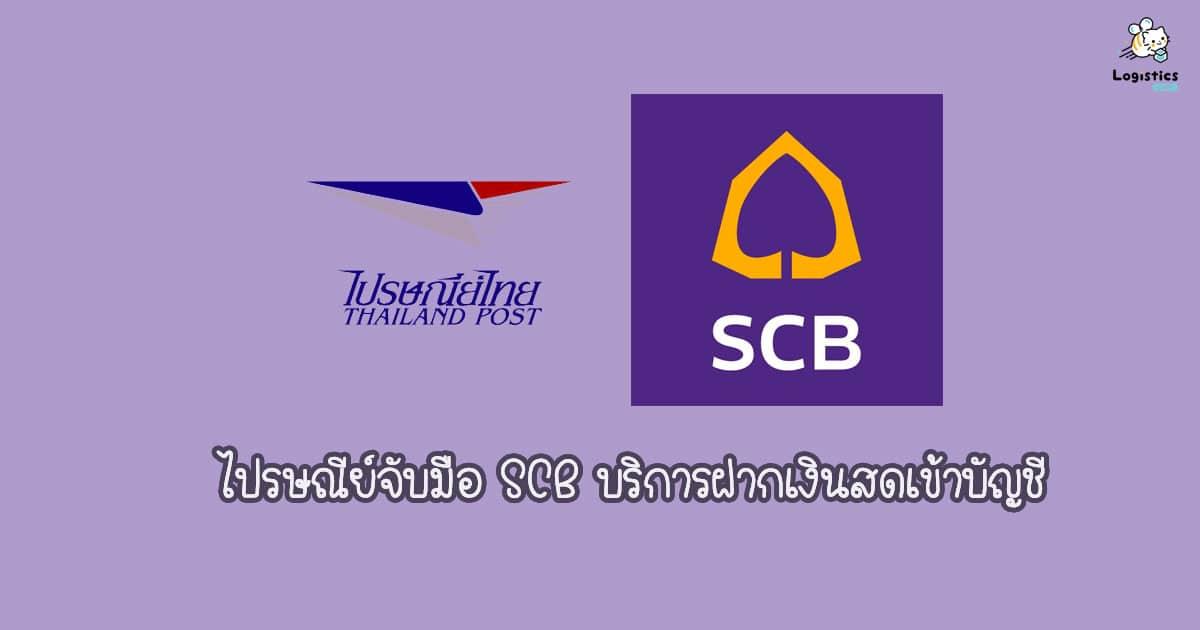 ไปรษณีย์ไทยจับมือ ธนาคารไทยพาณิชย์ (SCB) เปิดบริการฝากเงินสดเข้าบัญชี บริการ Bank@post