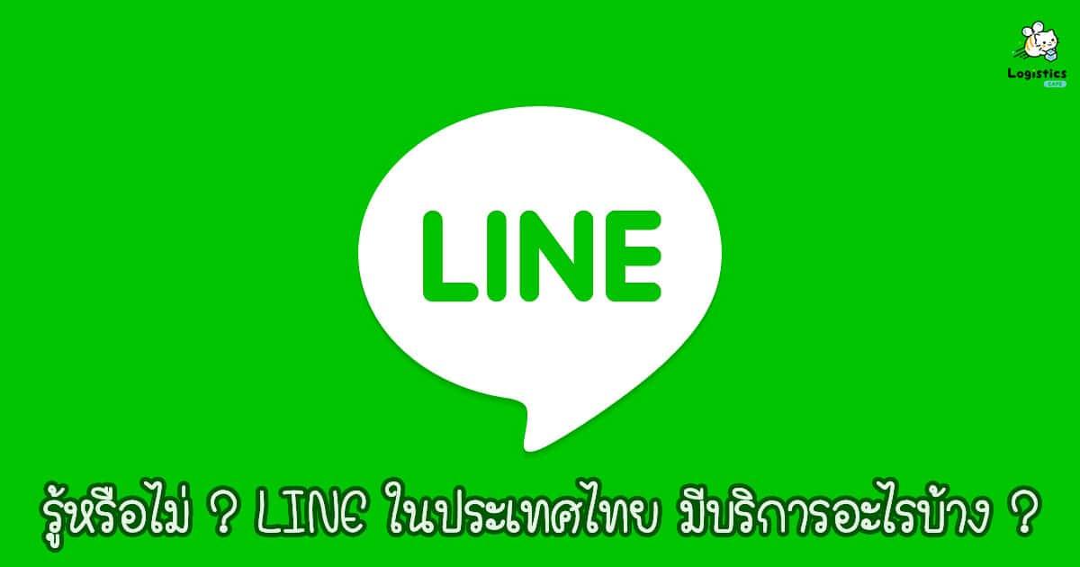 รู้หรือไม่ ? ไลน์ (LINE) เป็นมากกว่าแอพฯ แชต มีบริการอื่นอะไรบ้าง ?