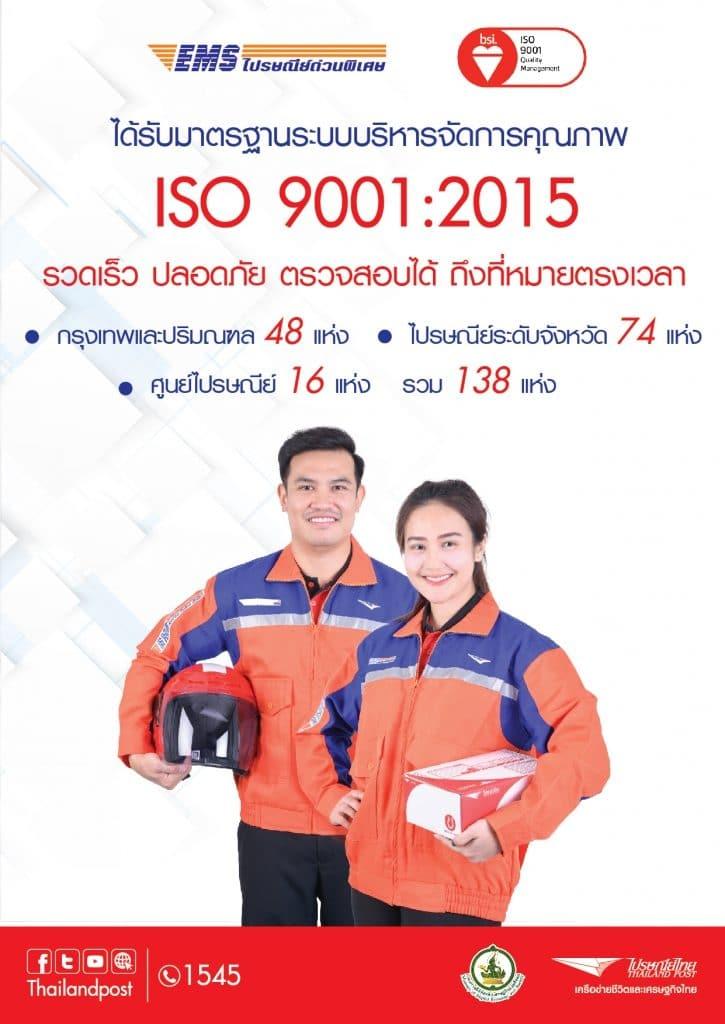 ไปรษณีย์ไทย ปรับการส่งบริการ EMS ในประเทศใหม่ตามระบบควบคุมมาตรฐาน ISO