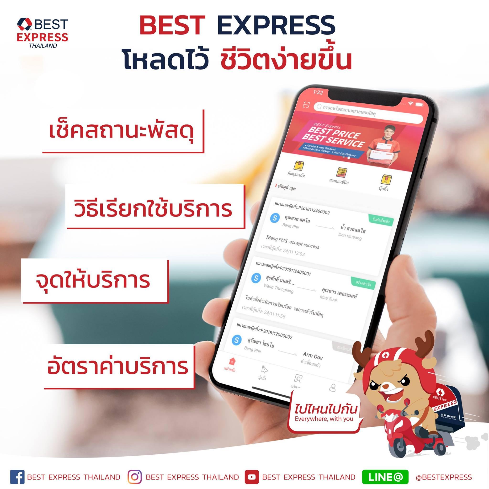 [แอพพลิเคชั่น] เบสท์ เอ็กซ์เพรส (Best Express)