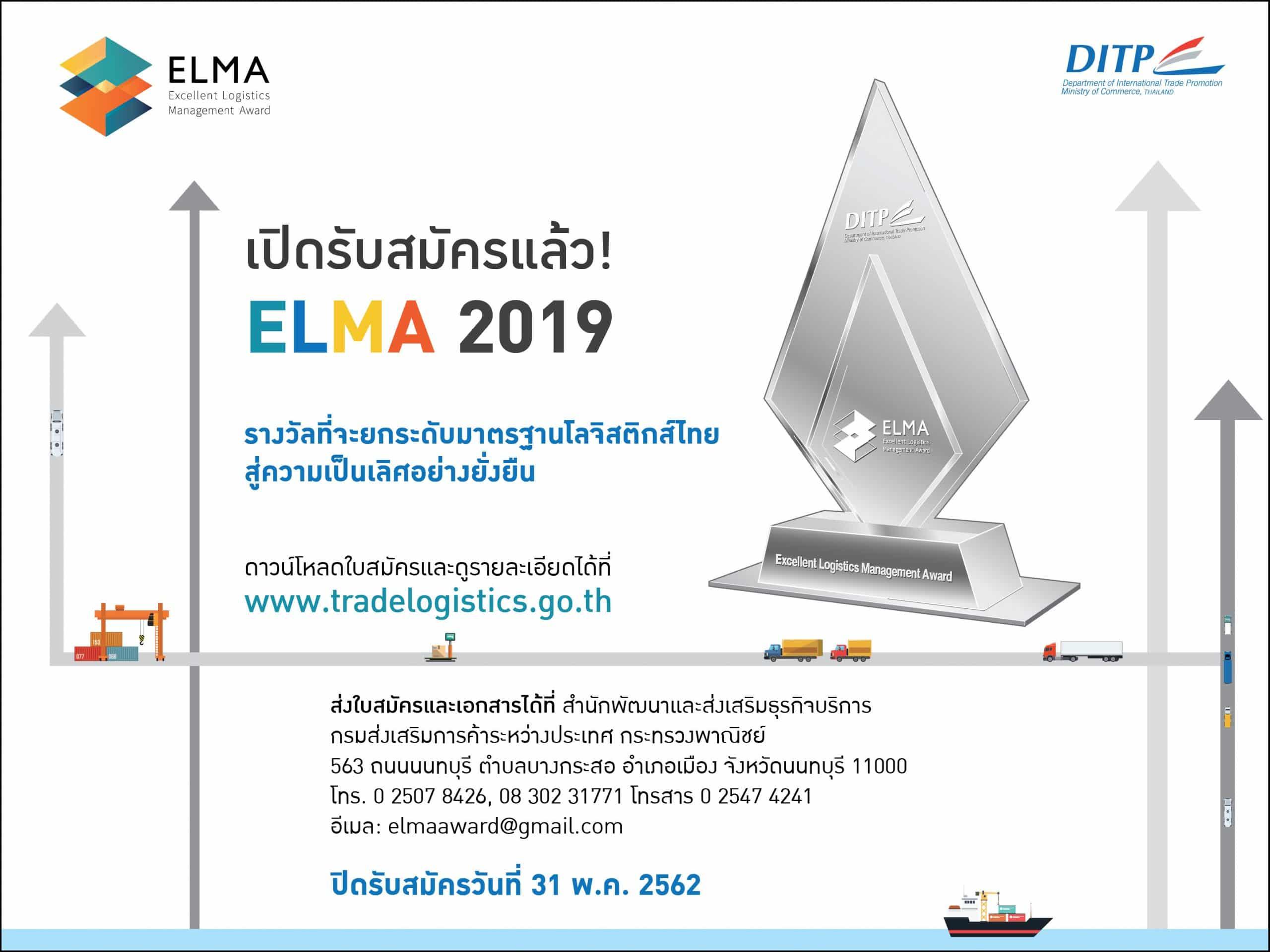 กระทรวงพาณิชย์ เปิดรับสมัครผู้ให้บริการโลจิสติกส์ เข้าประกวดรางวัล ELMA 2019