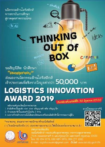 """[ประกวด] ผลงานนวัตกรรมด้านโลจิสติกส์ """"Logistics Innovation Award 2019"""""""