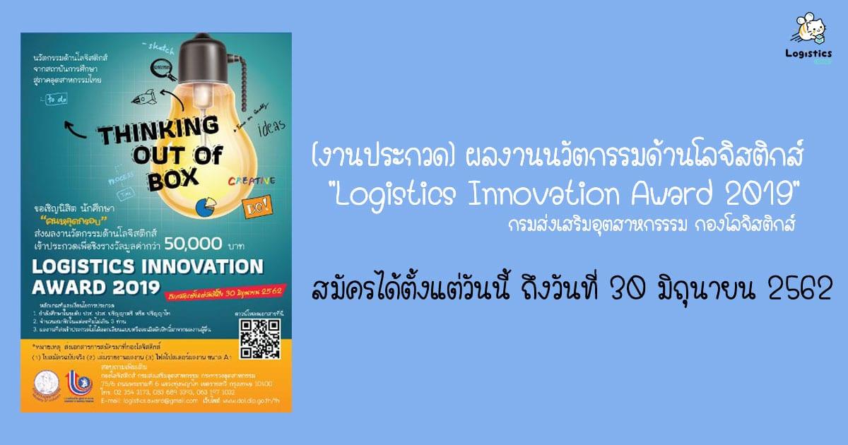 """[งานประกวด] ผลงานนวัตกรรมด้านโลจิสติกส์ """"Logistics Innovation Award 2019"""""""