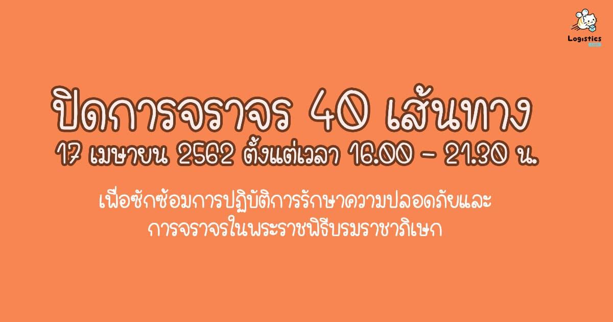 ปิดการจราจร 40 เส้นทาง วันที่ 17 เมษายน 2562 ตั้งแต่เวลา 16.00 - 21.30 น. ซักซ้อมพระราชพิธีบรมราชาภิเษก