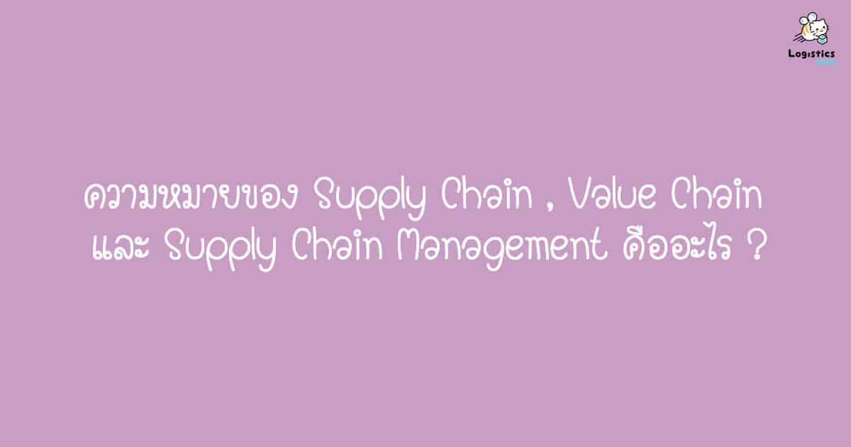 ความหมายระหว่าง Supply Chain , Value Chain และ Supply Chain Management คืออะไร ?