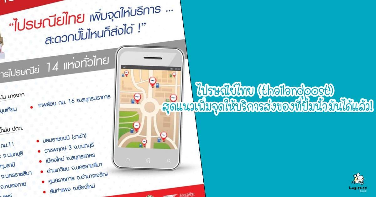 ไปรษณีย์ไทย (thailandpost) สุดแนวเพิ่มจุดให้บริการส่งของที่ปั๊มน้ำมันได้แล้ว!