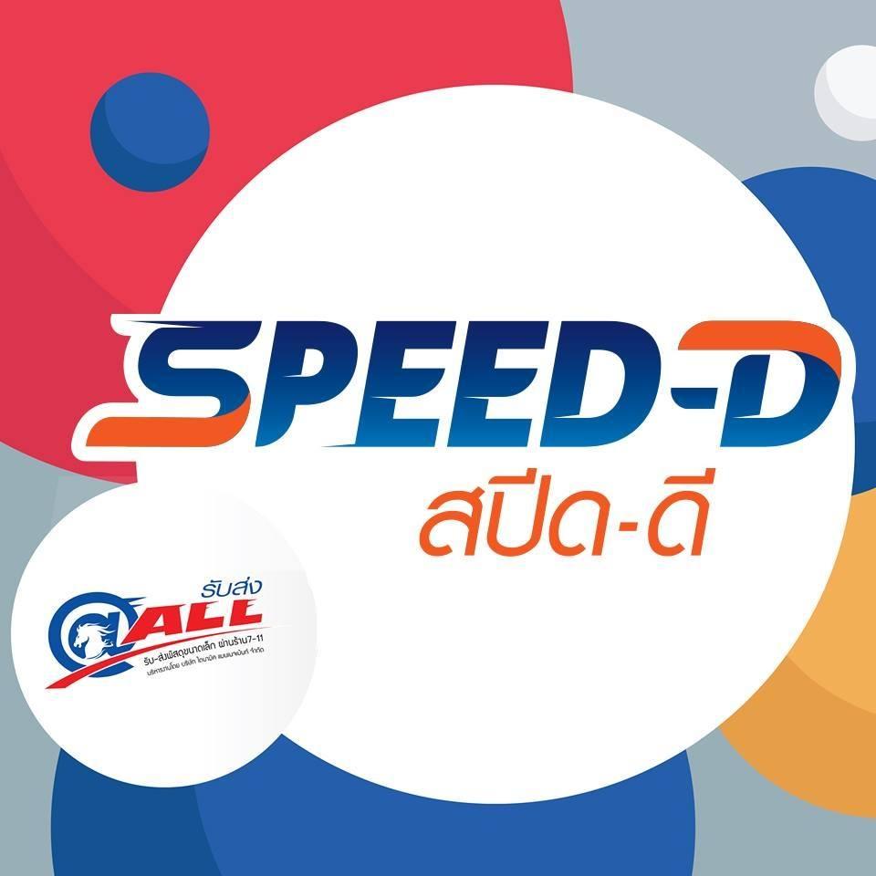 มารู้จักน้องใหม่ Speed-D (สปีด-ดี) รับ-ส่ง พัสดุทั่วไทยใกล้บ้าน เริ่ม 16 พ.ค.