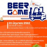 [แข่งขัน] โลจิสติกส์ ศรีปทุม จัดกิจกรรม BeerGame Supply Chain Challenges Season 2