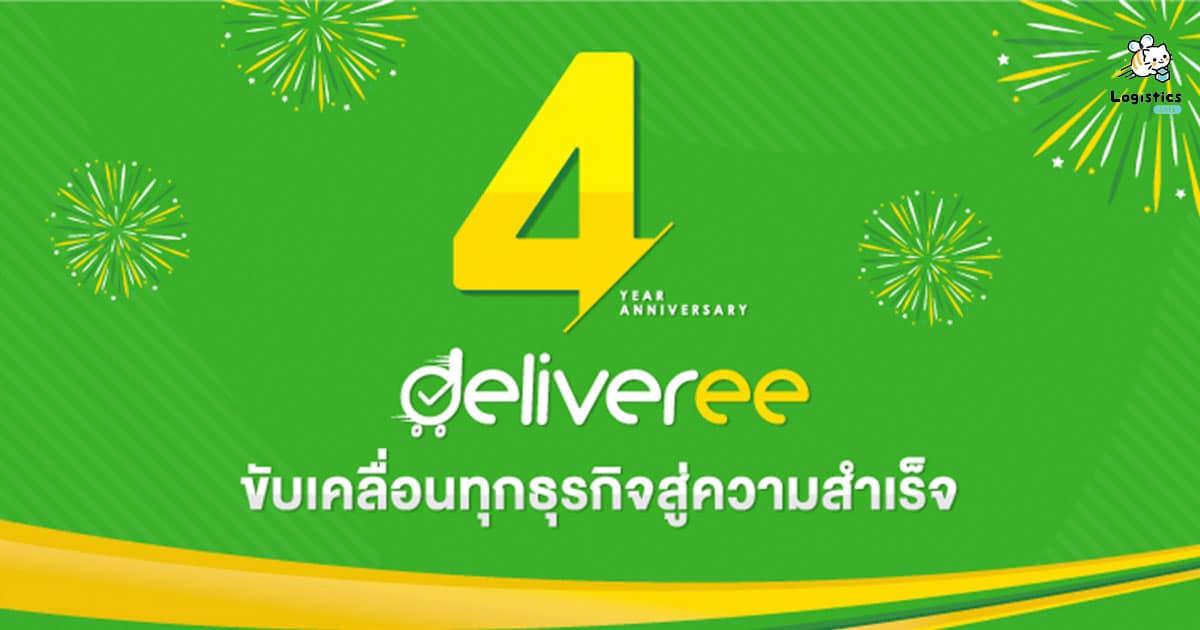 แอปขนส่ง Deliveree ฉลอง 4 ปี ขนส่งไตรมาสแรกโตกว่า 140%