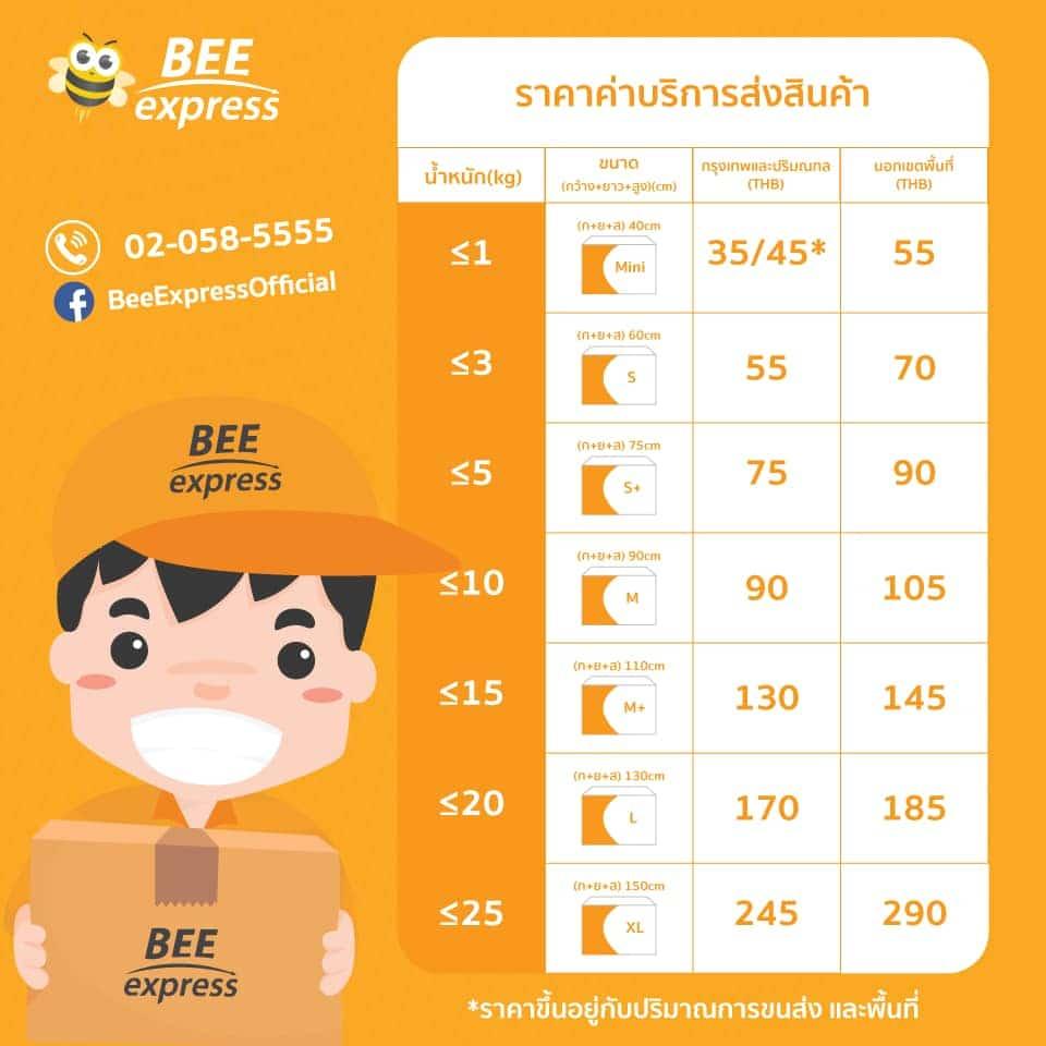 ค่าบริการส่งสินค้า Bee express (บี เอ๊กซ์เพรส)
